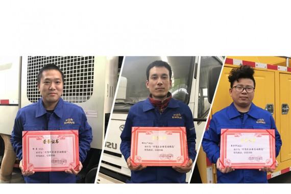 我公司3名员工喜获开发区企业劳动模范荣誉称号